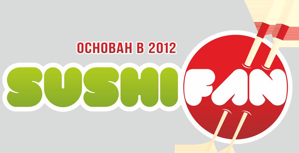 Сушифан - Доставка суши и пиццы в Одессе